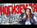Поделки - Алёна Кот - НогиЗемля (Премьера клипа, 2017) / Пародия Скруджи - Рукалицо