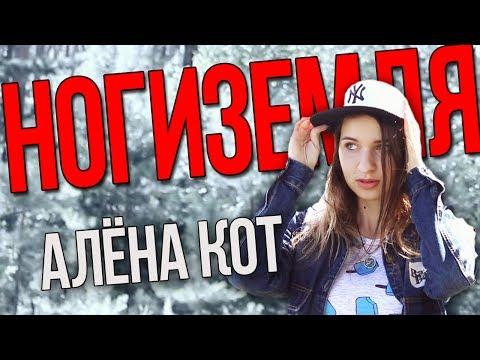 Алёна Кот - НогиЗемля (Премьера клипа, 2017) / Пародия Скруджи - Рукалицо