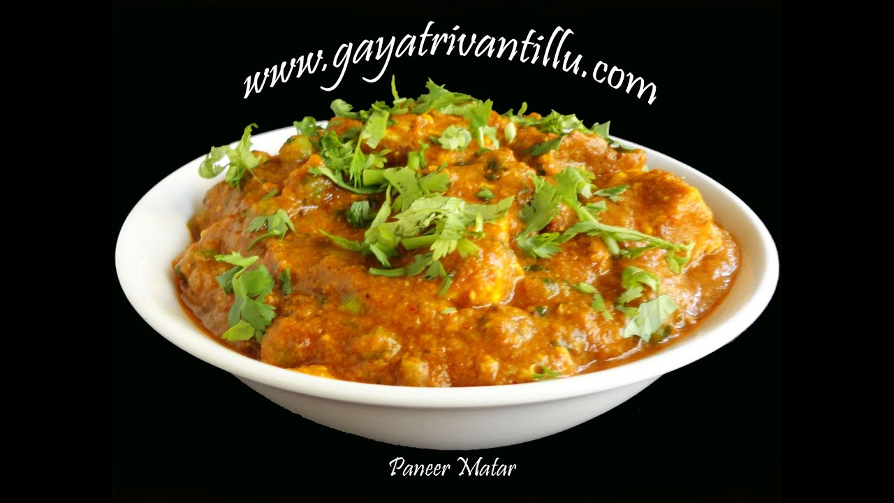 Paneer matar matar paneer indian food andhra cooking telugu paneer matar matar paneer indian food andhra cooking telugu vantalu vegetarian recipes youtube forumfinder