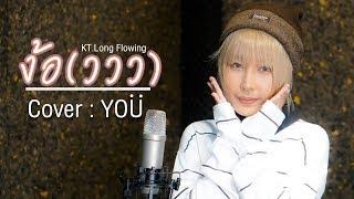 ง้อ(ววว)  KT.Long Flowing | COVER YOU (เวอร์ชั่นผู้หญิง)
