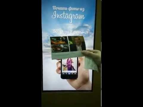 Терминал для печати фото из Instagram