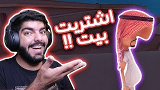 اشتريت بيت جديد !! - ابو خشم #2