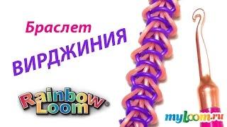 Браслет ВИРДЖИНИЯ из резинок Rainbow Loom Bands. Урок 291 | Bracelet Rainbow Loom