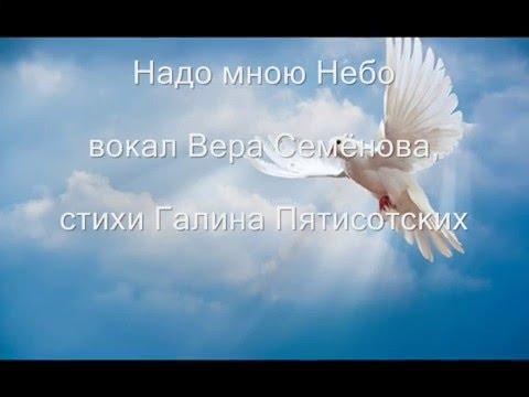 Парусник Надежды вокал Вера Семёнова, стихи Галина Пятисотских