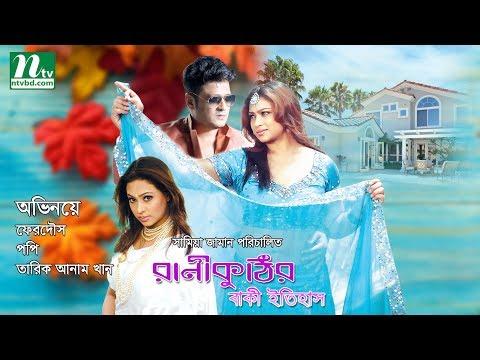 Popular Bangla Movie: Rani Kuthir Baki itihas|  Ferdous, Popy  | Full Bangla Movie