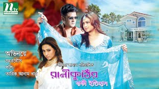 Rani Kuthir Baki Itihash (রানী কুঠির বাকী ইতিহাস) | Popy, Ferdous | Directed by Samia Zaman