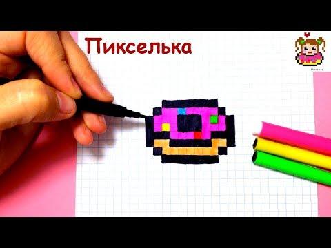 Смотреть видео как рисовать по клеточкам