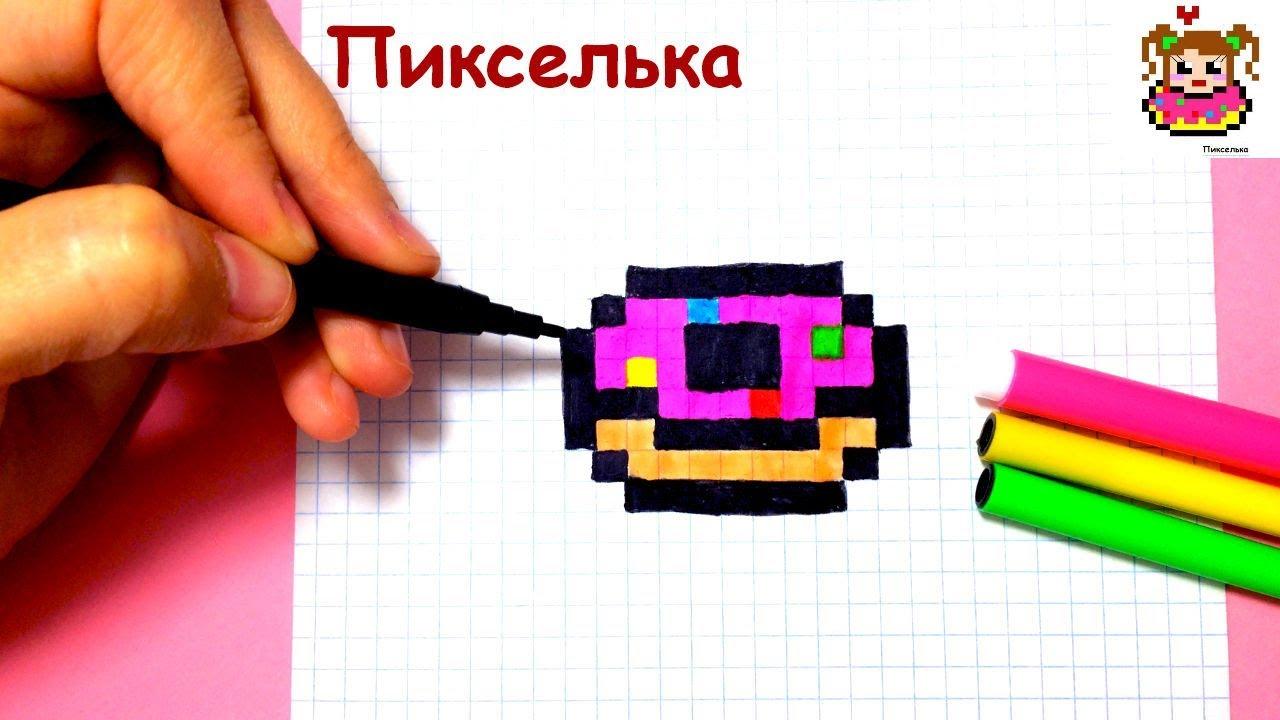 рисунки картинки по клеточкам пончик сделать коллаж фотографии