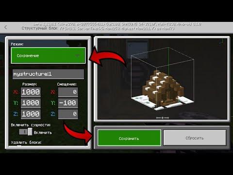 ПОЛНЫЙ РАЗБОР КАК ПОЛЬЗОВАТЬСЯ СТРУКТУРНЫМ БЛОКОМ В Minecraft Pe 1.13.0.13 ( Structure Block)