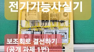 14. 전기 기능사 실기(제어판)_보조회로 결선하기