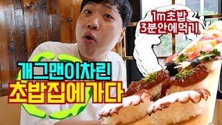 [주간이상준]개그맨이 차린 초밥집에 가다! 1m초밥? 3분안에 먹기? 사망토론 이상준 도전