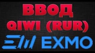 Ввод QIWI на Exmo