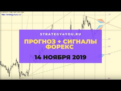 Прогноз EURUSD (+9 пар) на 14 НОЯБРЯ 2019 + сигналы, обзоры, аналитика форекс