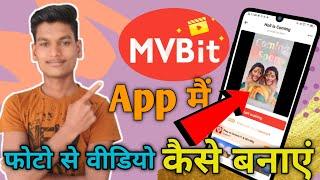 Mv Bit App Me Photo Se Video Kaise Banaye? MvBit Appमें फोटो से वीडियो कैसे बनाएं? screenshot 1