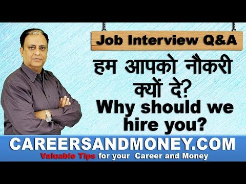 Why should we hire you? - Common Job Interview Question and Answer