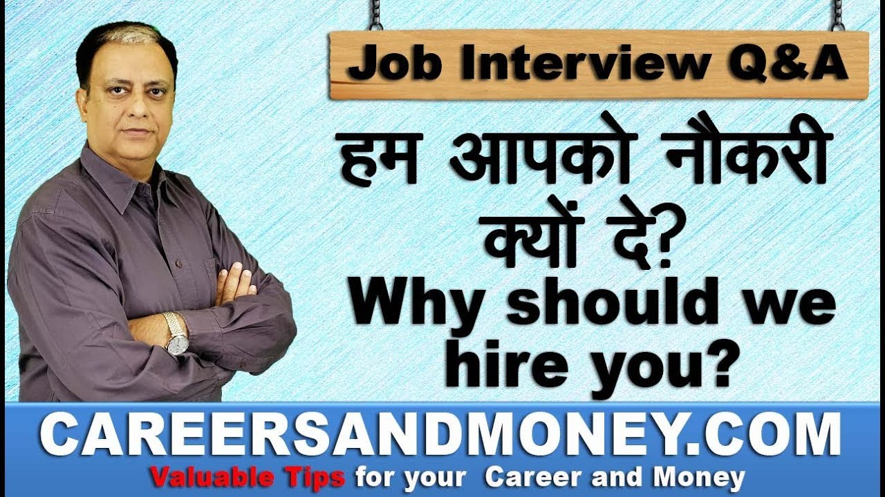 why should we hire you answer pdf
