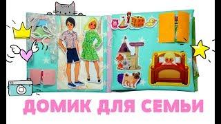 Сумка-дом для Алисы 6 лет (г. Хабаровск, Хабаровский кр.)