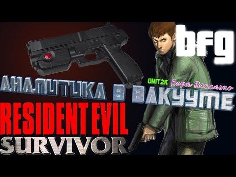 Аналитика в вакууме - Resident Evil Survivor (История серии Gun Survivor)