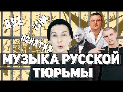 Эстетика тюрьмы: разбойники, ГУЛАГ, шансон, Нурминский feat Punchline