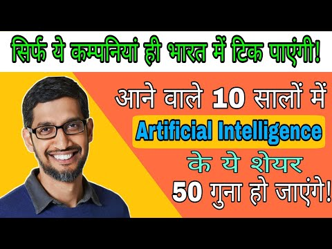 best artificial intelligence stocks in india | best ai stocks | top ai stocks for 2021 |