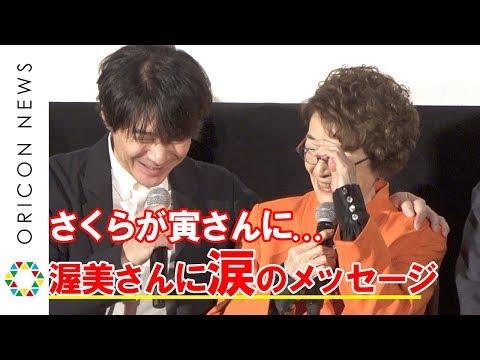 倍賞千恵子、渥美さんに涙のメッセージ 吉岡秀隆が抱きしめ「見守ってくれています」 映画『男はつらいよ お帰り 寅さん』公開記念舞台あいさつ