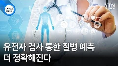 유전자 검사 통한 질병 예측 더 정확해진다 / YTN 사이언스