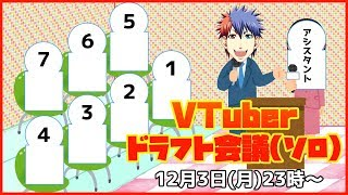 [LIVE] 「VTuberドラフト会議(ソロ)~お試し解説~」どすこいLIVE!!#43