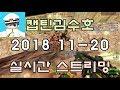 [캡틴김수호:LIVE] 카스온라인 화요일 생방송 - 모두 수하~