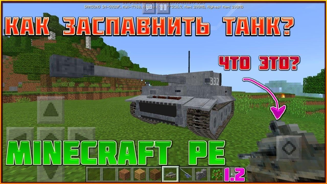 Как сделать в майнкрафте танк который стреляет фото 27