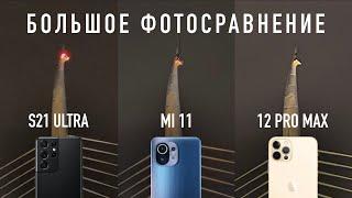 Полное сравнение камер Galaxy S21 Ultra, iPhone 12 Pro Max и Xiaomi Mi 11 feat. Стамбул.