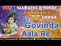 Top 11 Dahi Handi Songs Govinda Aala Re Janmashtami Songs Audio Jukebox mp3