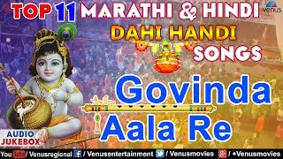 Download Video Top 11 Dahi Handi Songs : Govinda Aala Re | Janmashtami Songs | Audio Jukebox MP3 3GP MP4