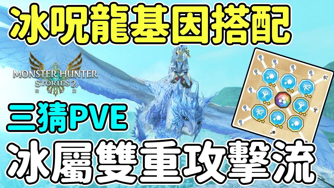 【魔物獵人物語2】冰呪龍基因搭配 | 冰屬性三猜PVE向 | OP的雙重攻擊流 | 實戰打法思路 | Anny胖丁