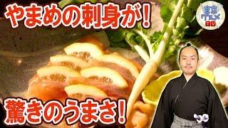 墨田区 - すべてが東京産!食材を生かした東京郷土料理を味わえる隠れ家のようなお店!(1/3)