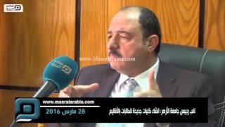 مصر العربية |  نائب رئيبس جامعة الأزهر: انشاء كليات جديدة للطالبات بالأقاليم