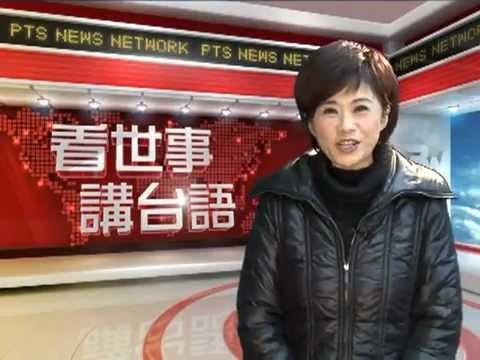 Taiwan Hokkien News report clip - Education