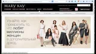 видео регистрация Мери Кей
