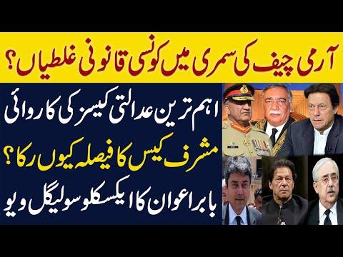 Babar Awan: No Bad News For Pakistan