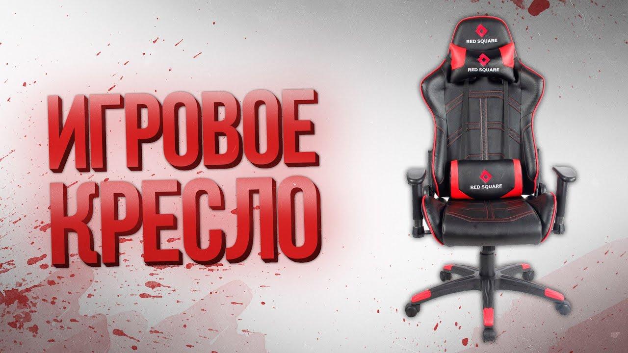 Кресло компьютерное игровое Red Square LUX Black (RSQ-50014) - YouTube