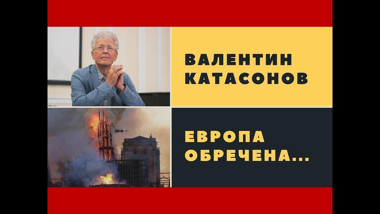 Валентин Катасонов - Европа обречена