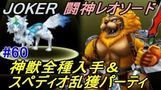 ドラゴンクエスト テリーのワンダーランド 3D #60 JOKER 闘神レオソ...