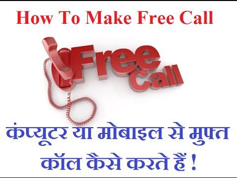 How To Make Free Call PC To Mobile Hindi/English