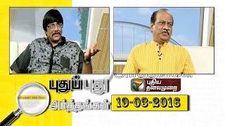 Pudhu Pudhu Arthangal 19th March 2016 – Puthiya Thalamurai TV