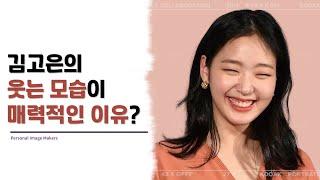 김고은님처럼 웃을 때 유난히 예뻐 보이는 사람들의 공통…