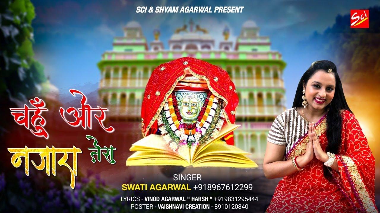 Rani Sati Dadi Bhajan 2020 ~ चहुँ ओर नज़ारा तेरा ~ Swati Agarwal ~ Chahu Or Nazara Tera ~ Dadi Bhajan