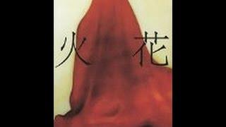 【又吉 直樹】笑いへのこだわりがはんぱない「火花」又吉 直樹 チャンネ...