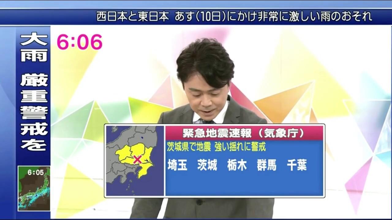 Sismo Magnitud 4.7 en Ibaraki, Japón - 08 de Julio del 2020 en la TV Japonesa