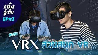 เจ๋งตู้เต็ม! EP#3: สวนสนุก VR โคตรหฤหรรษ์!