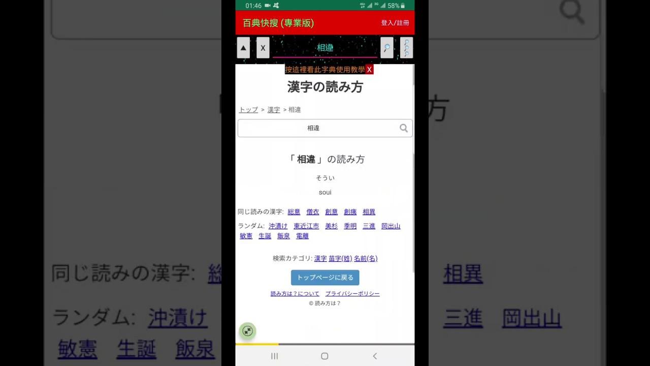 「百典快搜」 日文漢字讀音字典 使用教學 - YouTube