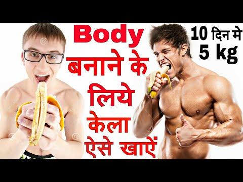 केला खाने के ऐसे अनोखे फायदे जो आपको चोंका देंगे।/Banana Benefits/kelai ke fayde/ weight gain
